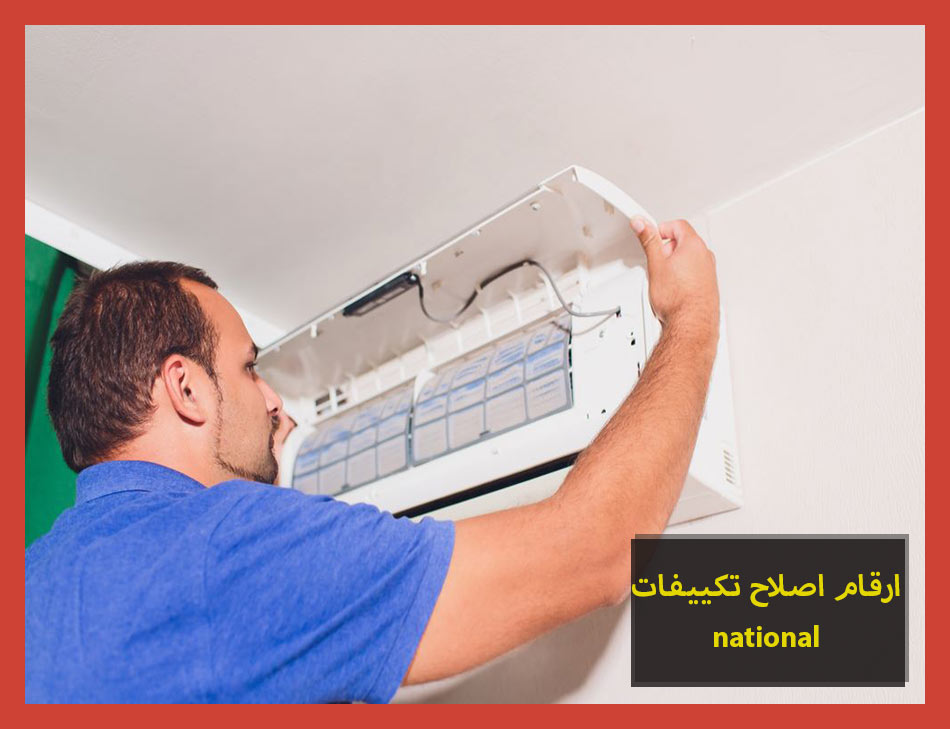 ارقام اصلاح تكييفات national | National Maintenance Center
