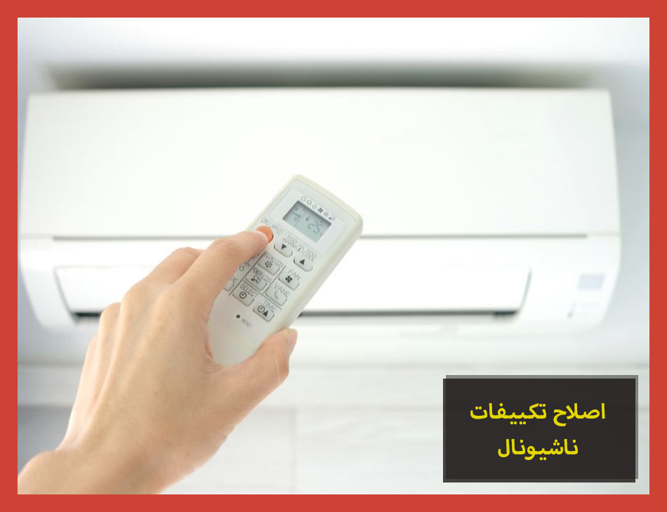 اصلاح تكييفات ناشيونال | National Maintenance Center