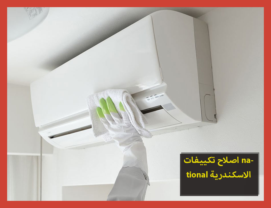 اصلاح تكييفات national الاسكندرية | National Maintenance Center