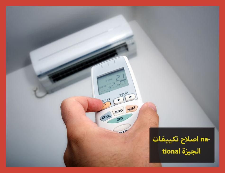 اصلاح تكييفات national الجيزة | National Maintenance Center