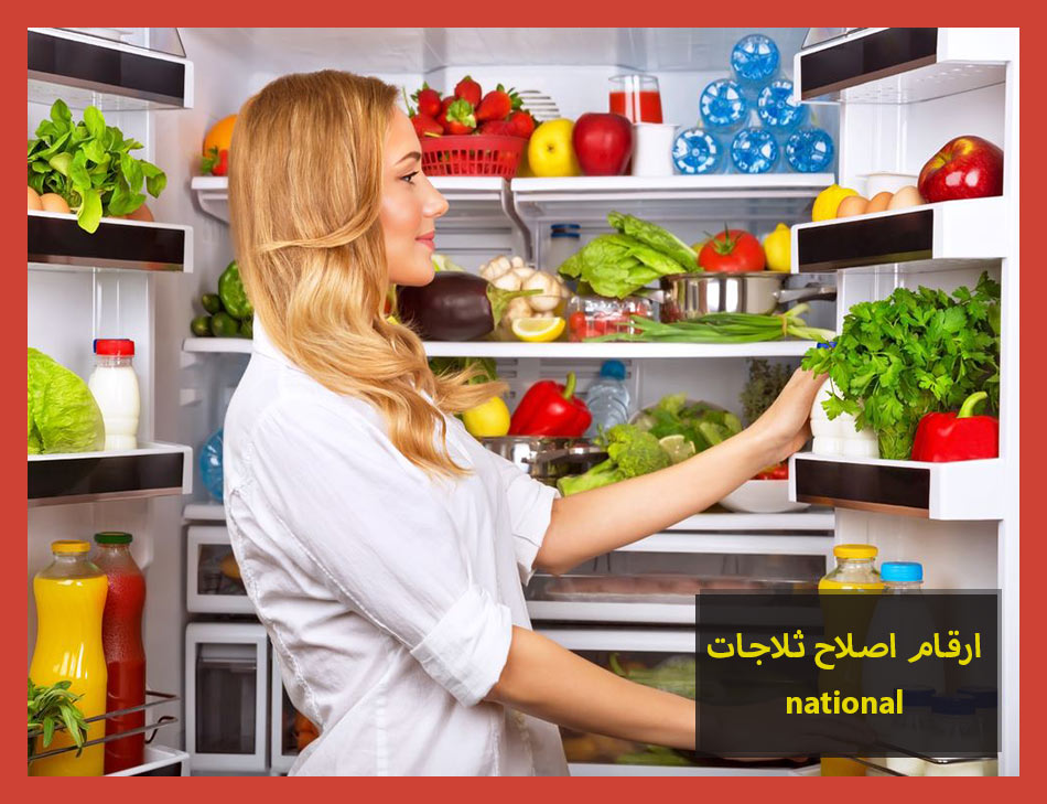 ارقام اصلاح ثلاجات national | National Maintenance Center