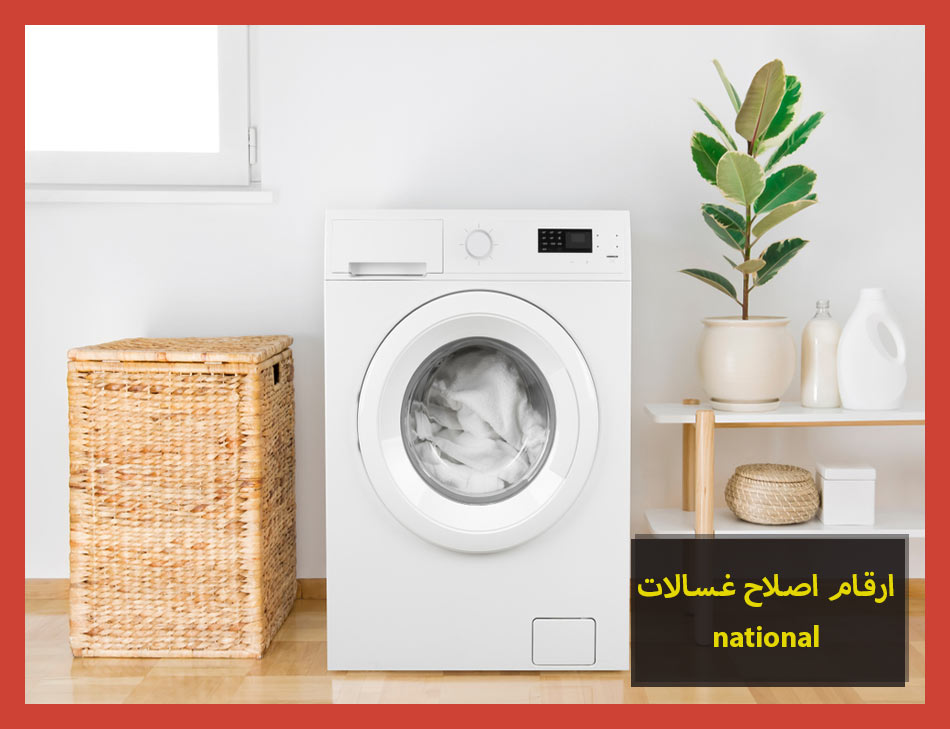 ارقام اصلاح غسالات national | National Maintenance Center