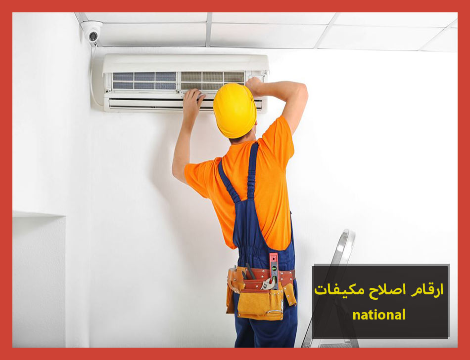 ارقام اصلاح مكيفات national | National Maintenance Center