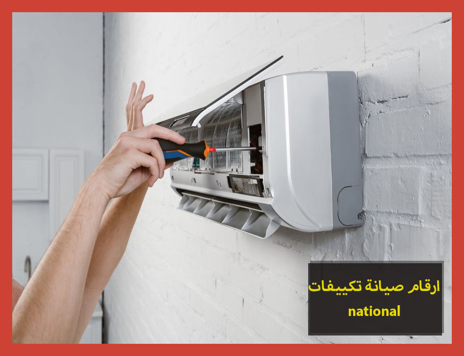 ارقام صيانة تكييفات national | National Maintenance Center