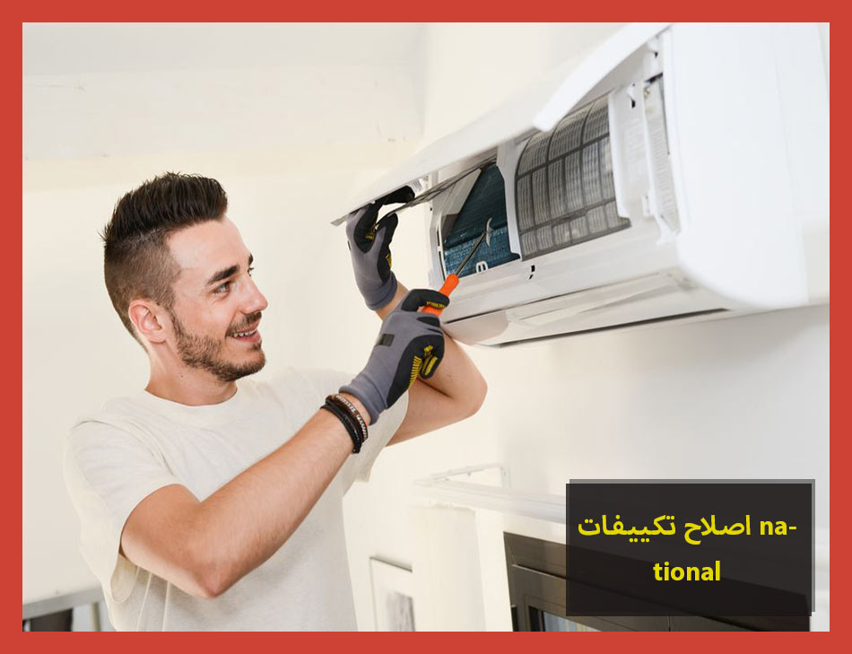 اصلاح تكييفات national | National Maintenance Center