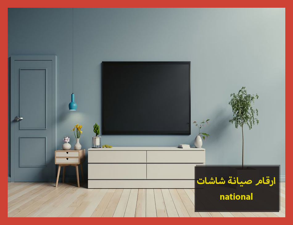 ارقام صيانة شاشات national | National Maintenance Center
